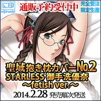 聖域 抱き枕カバーNo2/STARLESS・御手洗優奈~fetish ver.~ 予約期間2014.2.3まで