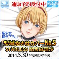 聖域抱き枕カバー№5/STARLESS・間宮麻理沙