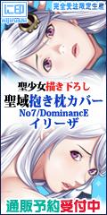 DominancE・イリーザフィギュア&抱き枕カバー ゴージャスセット 限定50セット