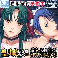 聖域抱き枕カバー STARLESS MANIACS