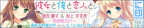 彼女と俺と恋人と。 徳吉優子&松上すすき 抱き枕カバー 予約受付中!
